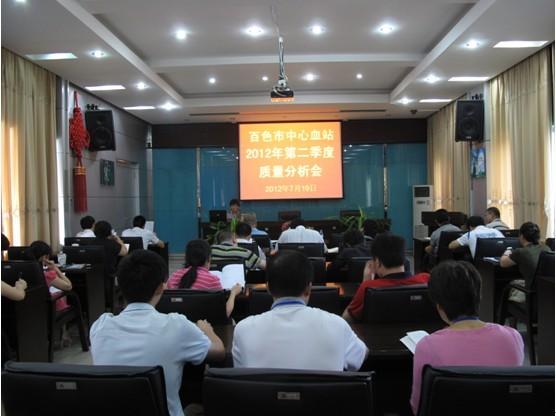 我站召开2012年度第二季度质量分析会