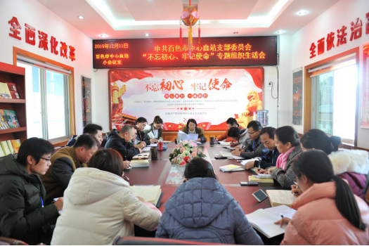 市中心血站党支部召开专题组织生活会和民主评议党员大会
