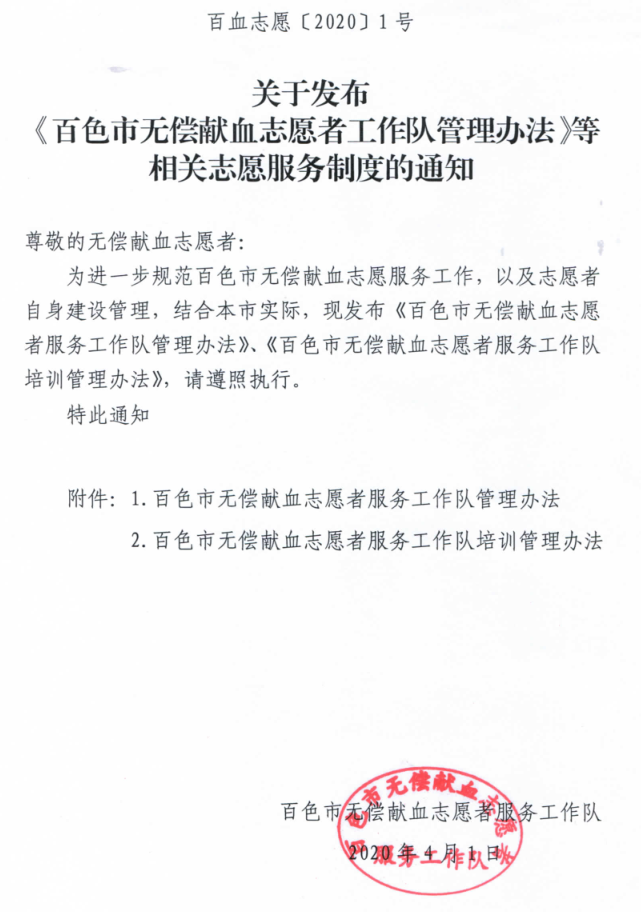 关于发布 《百色市无偿献血志愿者工作队管理办法》等相关志愿服务制度的通知